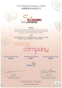 Caring company cert 2016-2017