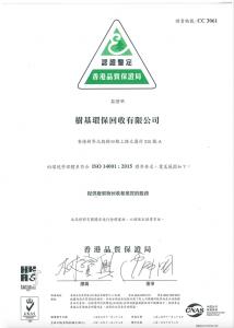 ISO140012015 C